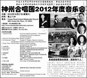 2012 Concert
