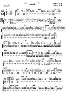 三六弹拨乐合奏琵琶分谱-1