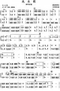 洗衣歌琵琶柳琴分谱1