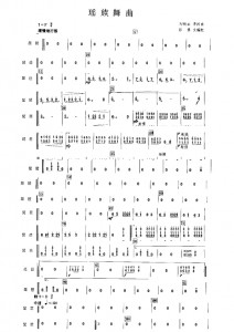 瑶族舞曲琵琶分谱-1
