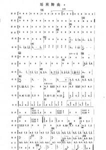 瑶族舞曲琵琶分谱-2