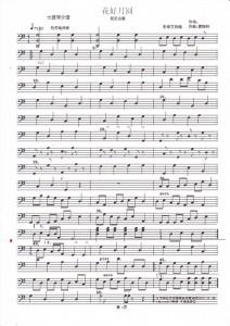 花好月圆大提琴分谱