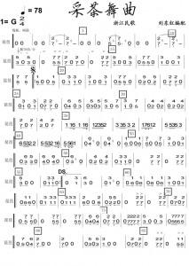 采茶舞曲琵琶分谱-1